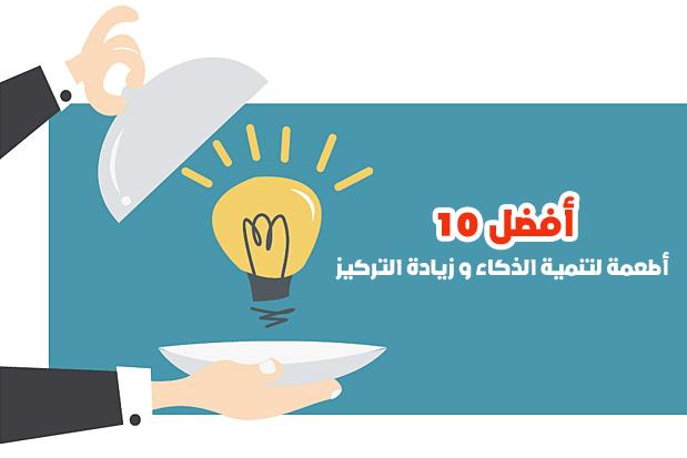أفضل 10 أطعمة لتنمية الذكاء وزيادة التركيز