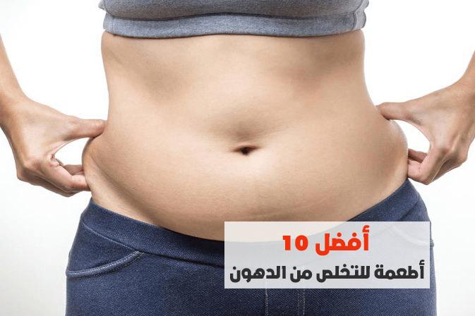 أفضل 10 أطعمة للتخلص من الدهون