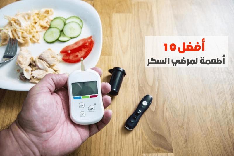 أفضل 10 أطعمة لمرضى السكري