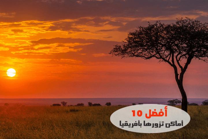 أفضل 10 أماكن تزورها بأفريقيا