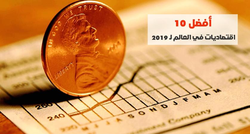 أفضل 10 اقتصاديات في العالم لـ 2019