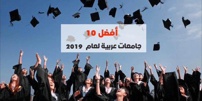 أفضل 10 جامعات عربية لعام 2019الجزء الثاني