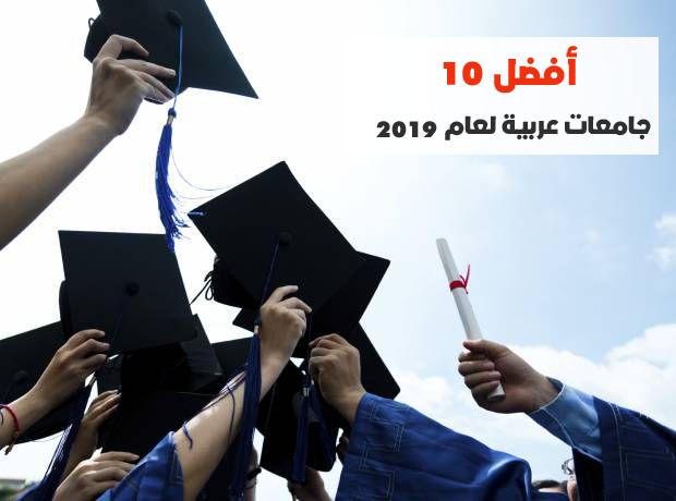 أفضل 10 جامعات عربية لعام 2019 الجزء الأول
