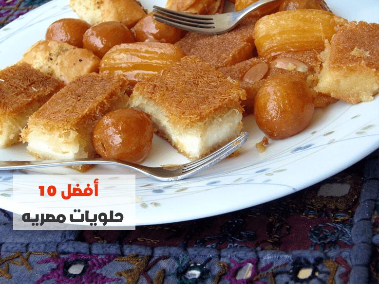 أفضل 10 حلويات مصريه