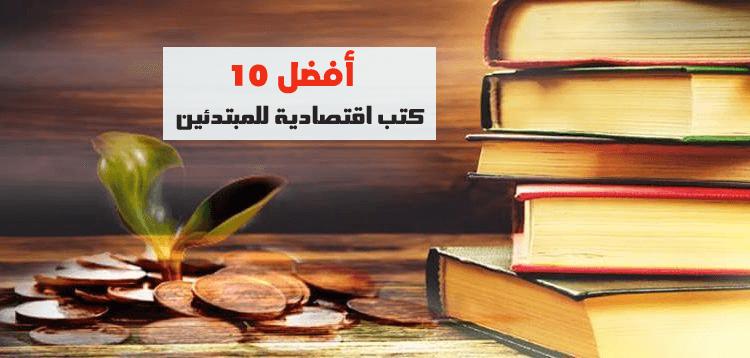 أفضل 10 كتب اقتصادية للمبتدئين