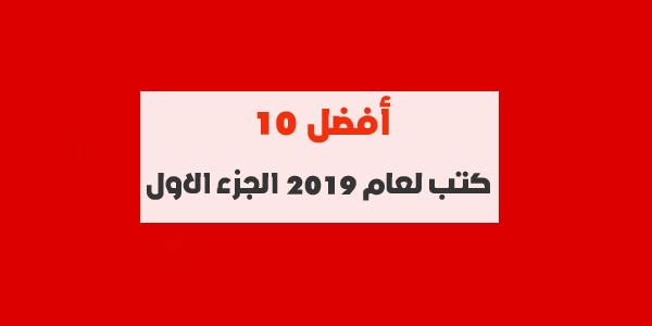 أفضل 10 كتب لعام 2019 الجزء الأول