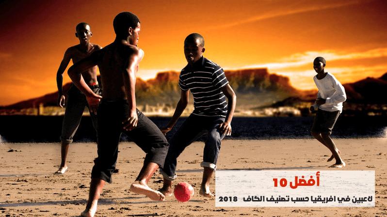 أفضل 10 لاعبين في افريقيا حسب تصنيف الكاف 2018