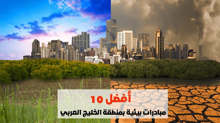 أفضل 10 مبادرات بيئية بمنطقة الخليج العربي