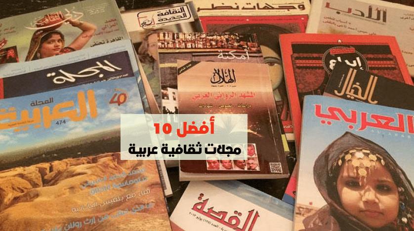 أفضل 10 مجلات ثقافية عربية