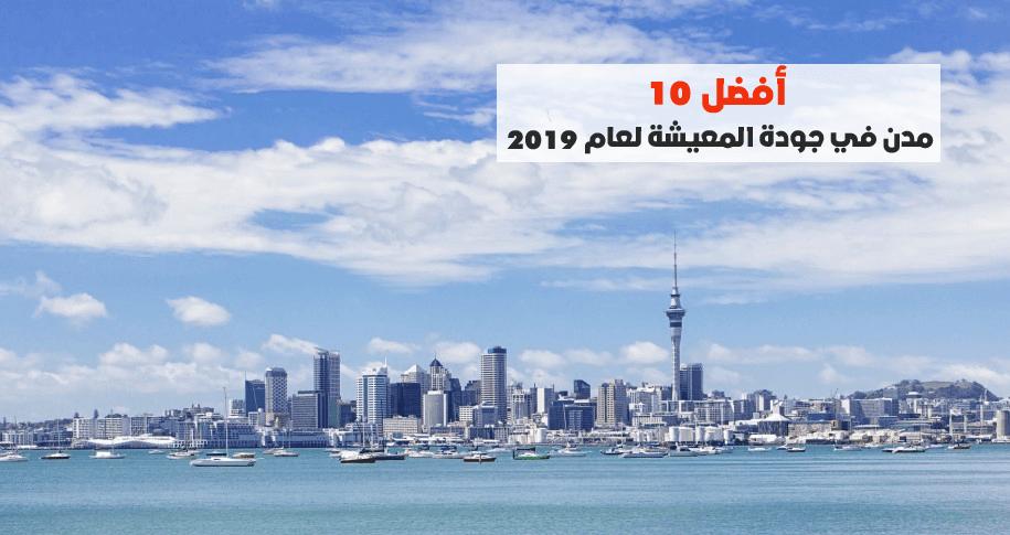 أفضل 10 مدن في جودة المعيشة لعام 2019