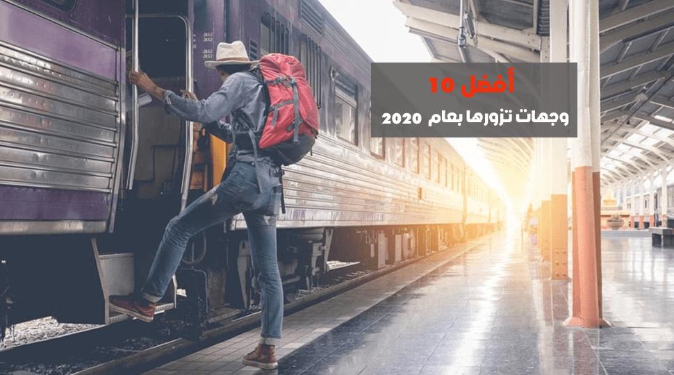 أفضل 10 وجهات تزورها بعام 2020