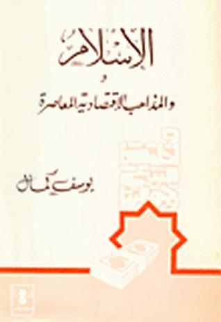الإسلام والمذاهب الاقتصادية المعاصرة