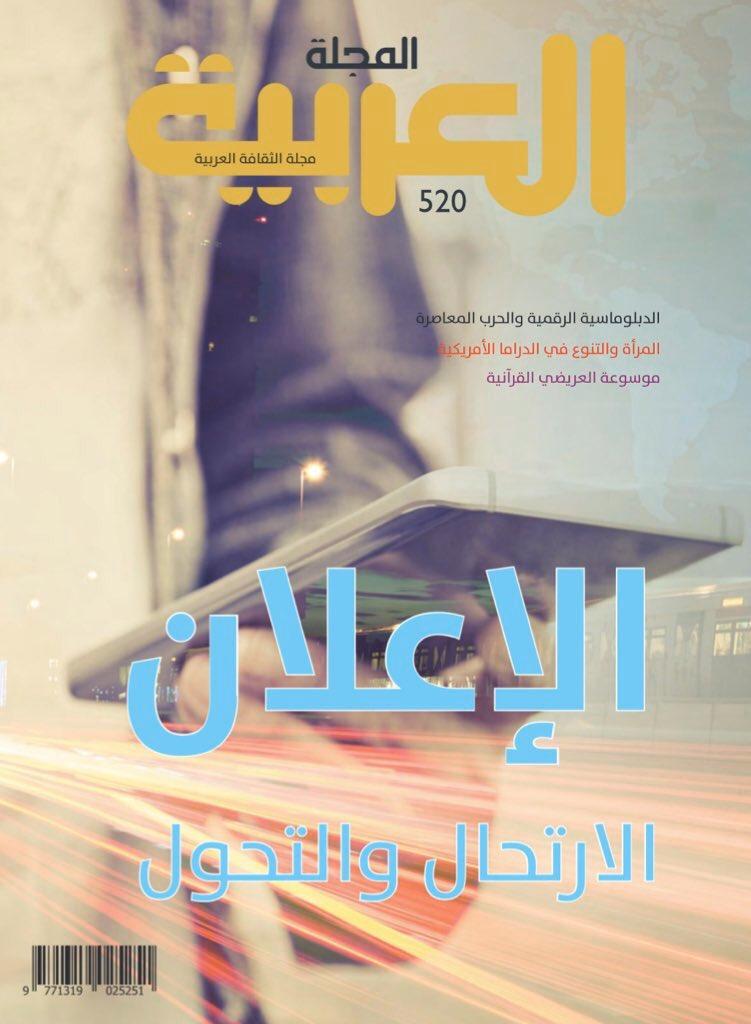 المجلة العربية