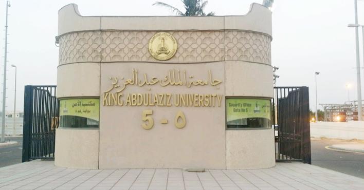 جامعة الملك عبد العزيز