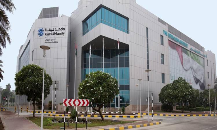جامعة خليفة في أبو ظبي