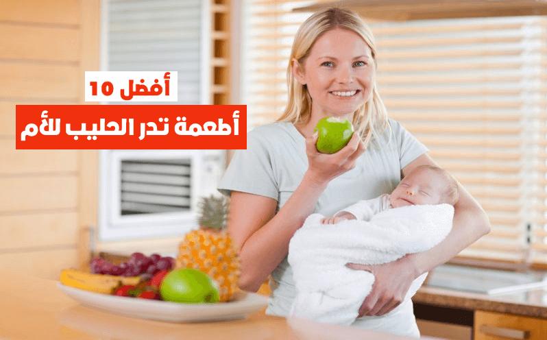أفضل 10 أطعمة تولد الحليب للأم