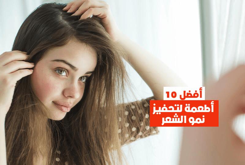 أفضل 10 أطعمة لتحفيز نمو الشعر