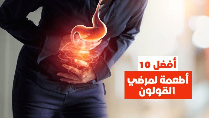 أفضل 10 أطعمة لمرضى القولون