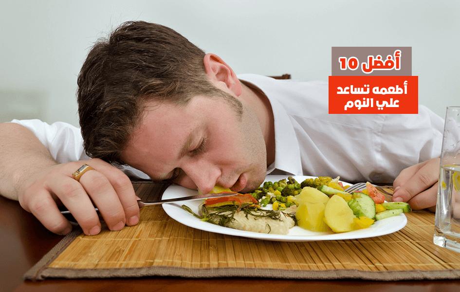 أفضل 10 أطعمه تساعد علي النوم