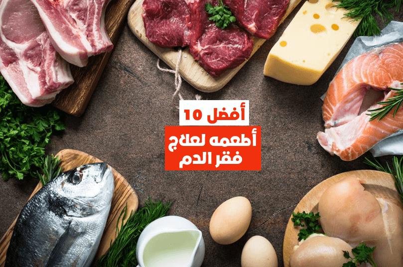 أفضل 10 أطعمه لعلاج فقر الدم