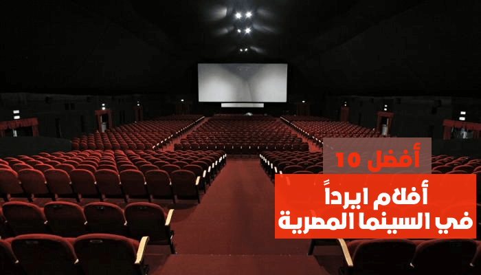أفضل 10 أفلام ايرداً في السينما المصرية