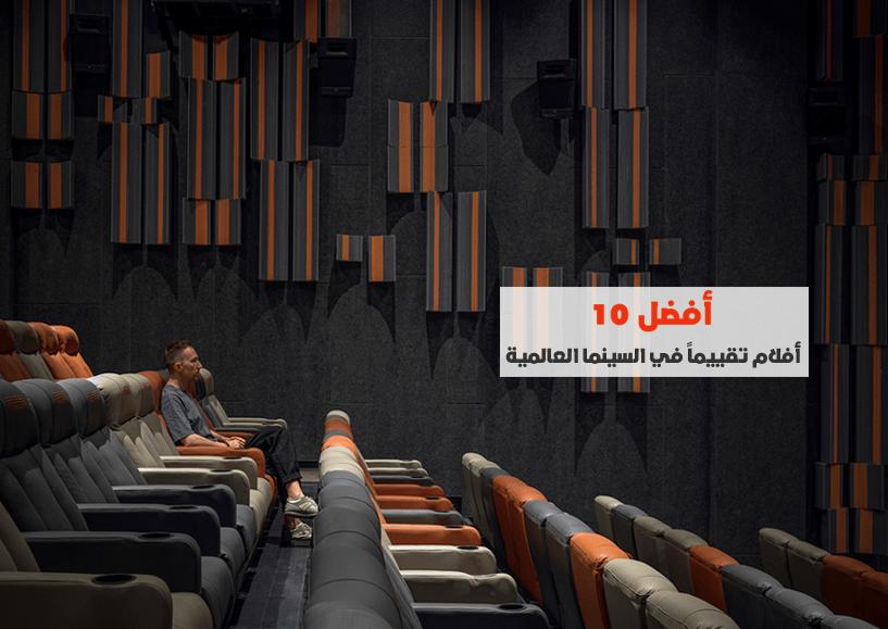 أفضل 10 أفلام تقييماً في السينما العالمية