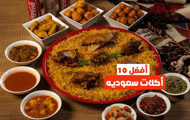 أفضل 10 أكلات سعوديه