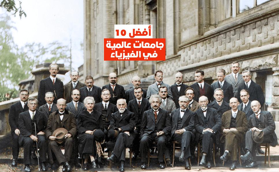 أفضل 10 جامعات عالمية في الفيزياء