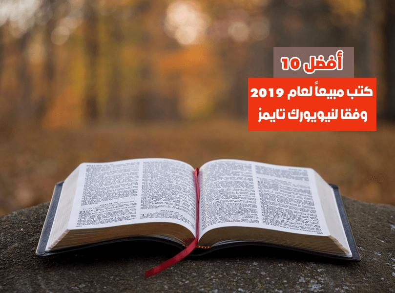 أفضل 10 كتب مبيعاً لعام 2019 وفقا لنيويورك تايمز