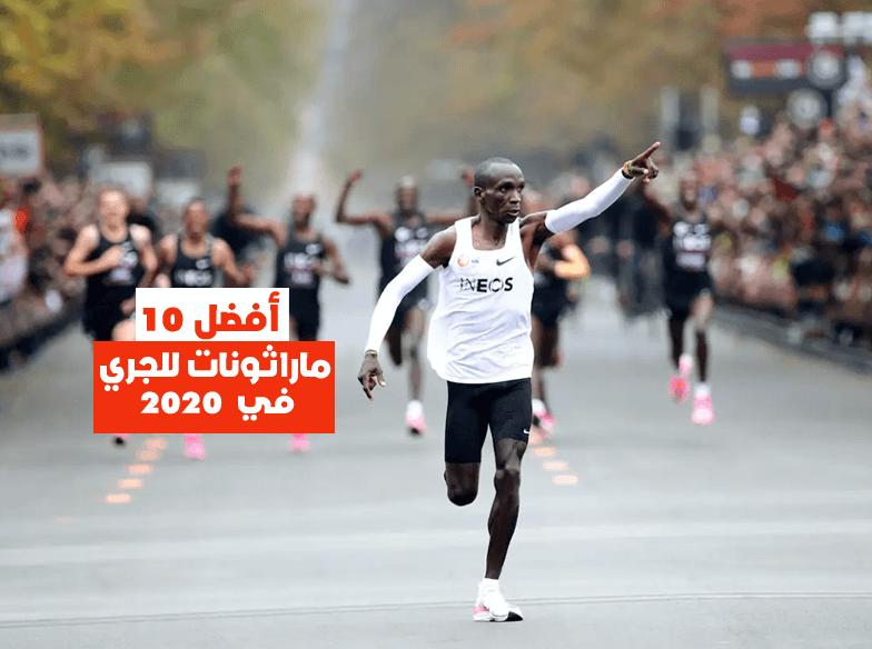 أفضل 10 ماراثونات للجري في 2020