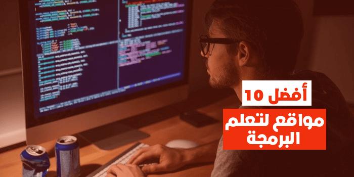 أفضل 10 مواقع لتعلم البرمجة