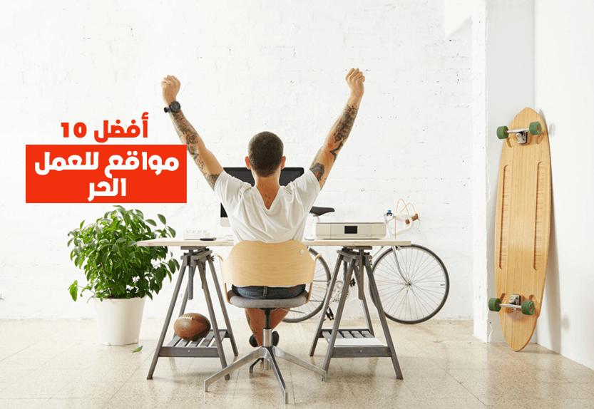 أفضل 10 مواقع للعمل الحر