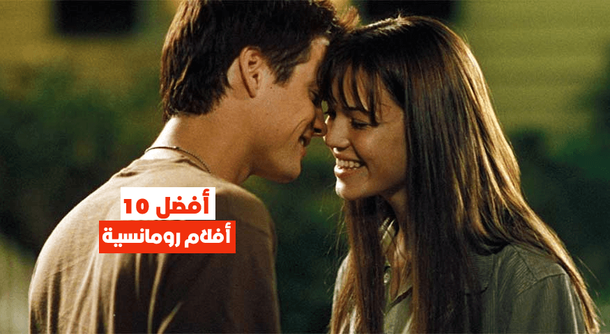 أفضل 10 أفلام رومانسية