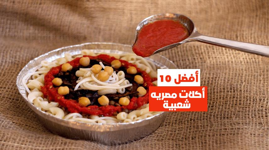 أفضل 10 أكلات مصريه شعبية