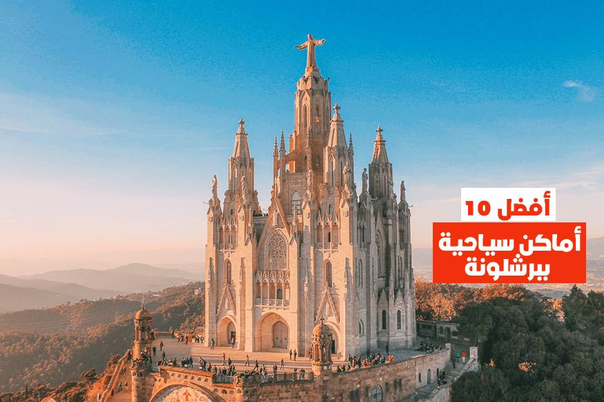 أفضل 10 أماكن سياحية ببرشلونة