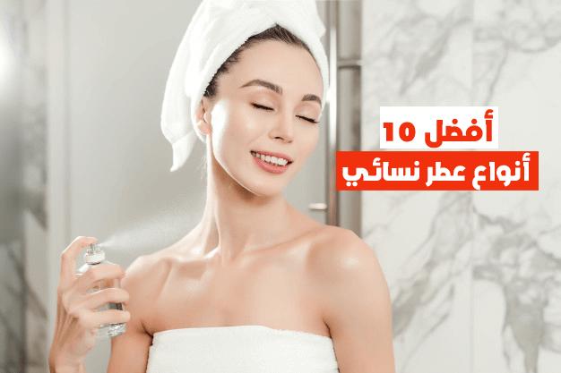 أفضل 10 أنواع من العطور النسائية