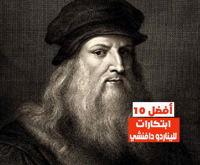 أفضل 10 ابتكارات لليوناردو دافنشي