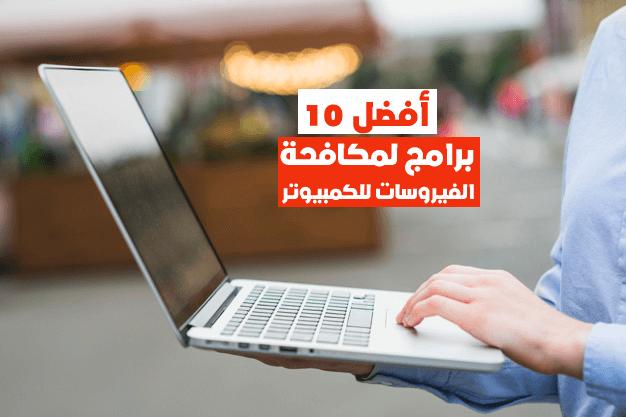 أفضل 10 برامج مكافحة فيروسات للكمبيوتر