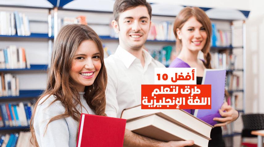 أفضل 10 طرق لتعلم اللغة الإنجليزية