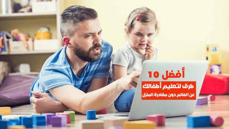 أفضل 10 طرق لتعليم أطفالك عن العالم دون مغادرة المنزل