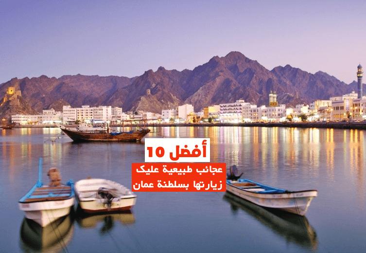 أفضل 10 عجائب طبيعية عليك زيارتها بسلطنة عمان