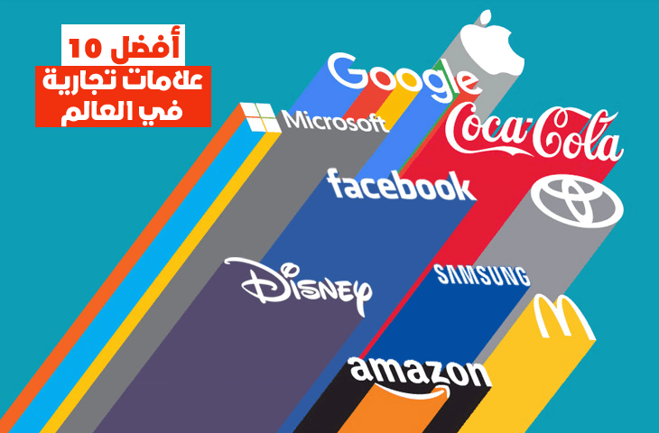 أفضل 10 علامات تجارية في العالم
