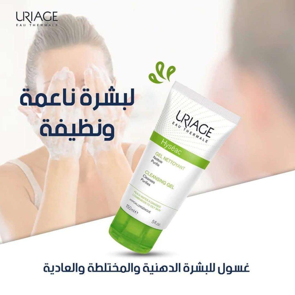 Uriage Cleanser