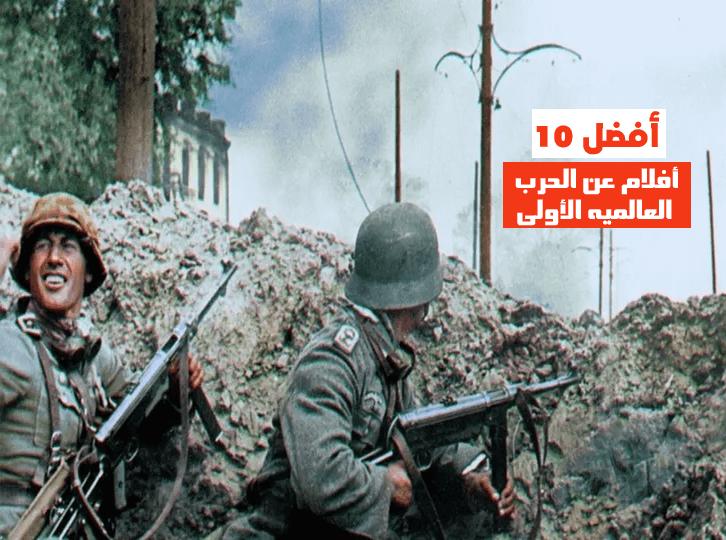 أفضل 10 أفلام عن الحرب العالميه الأولى