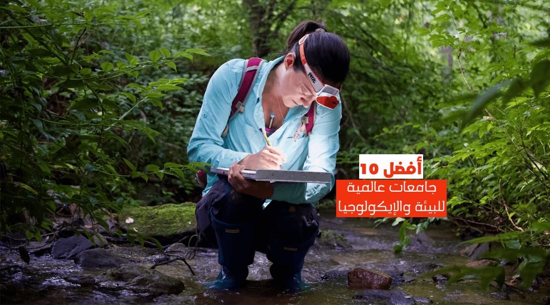 أفضل 10 جامعات عالمية للبيئة والإيكولوجيا