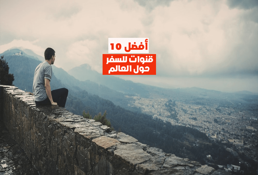 أفضل 10 قنوات للسفر حول العالم