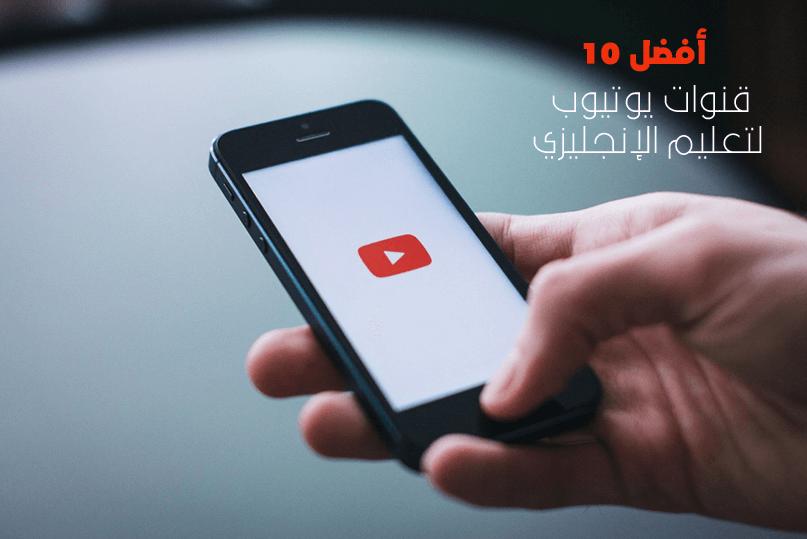 أفضل 10 قنوات يوتيوب لتعليم اللغة الإنجليزية