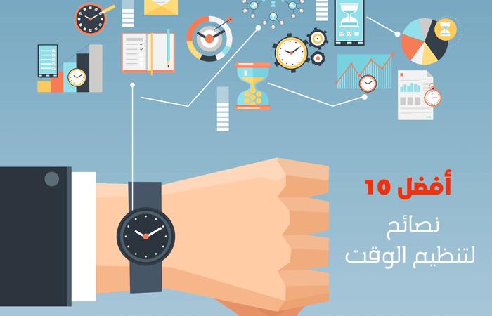 أفضل 10 نصائح لتنظيم الوقت