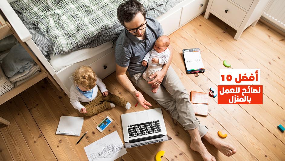 أفضل 10 نصائح للعمل بالمنزل