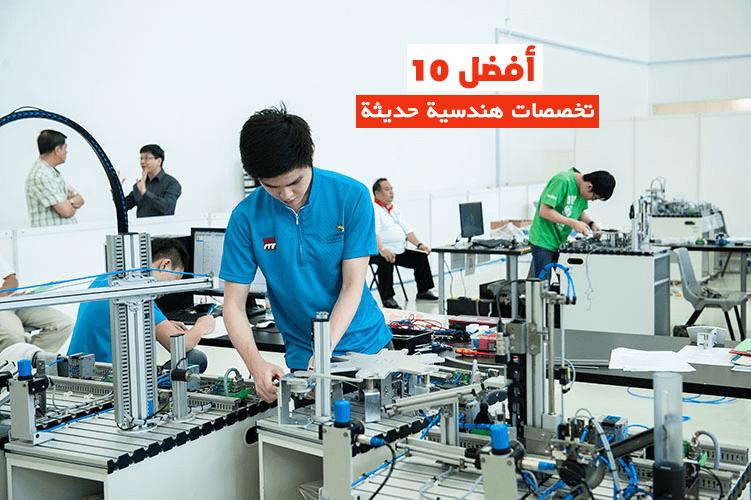 أفضل 10 تخصصات هندسية حديثة